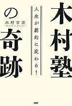 表紙: 人生が劇的に変わる! 木村塾の奇跡 | 木村 吉宏