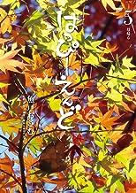 表紙: はっぴーえんど(5) (ビッグコミックス)   大津秀一