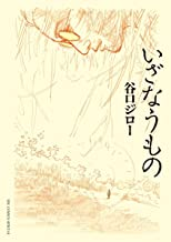 表紙: いざなうもの (ビッグコミックススペシャル) | 谷口ジロー