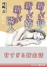 表紙: 新しい母・新しい姉・新しい隣人 (フランス書院文庫) | 村崎 忍