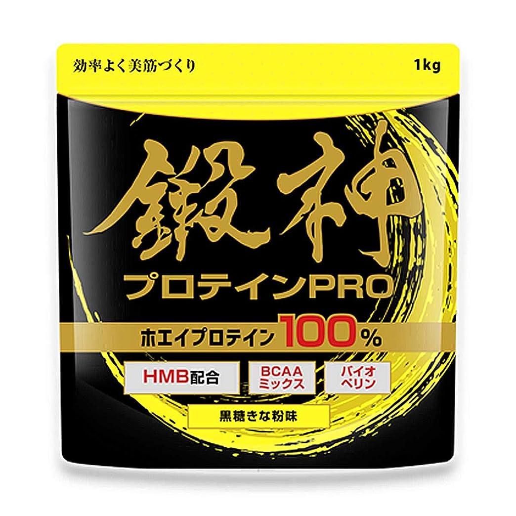 両方マイナー八鍛神 ホエイ プロテイン ホエイ100% 1000g (黒糖きな粉味)