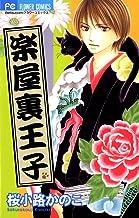 表紙: 楽屋裏王子 (フラワーコミックス) | 桜小路かのこ