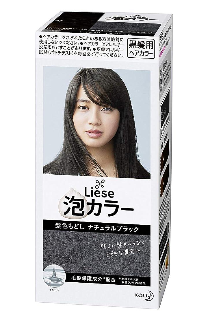 聖人小さな計算【花王】リーゼ プリティア 泡カラー髪色もどし ナチュラルブラック ×10個セット