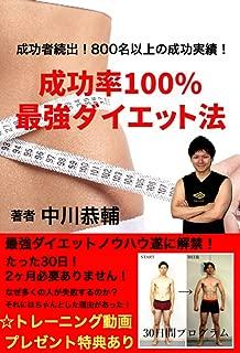 成功率100%最強ダイエット法: 成功者続出!800名以上の成功実績!