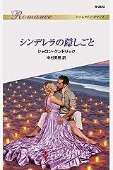 シンデレラの隠しごと (ハーレクイン・ロマンス) Kindle版