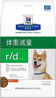 【療法食】 プリスクリプション・ダイエット ドッグフード r/d 体重減量 チキン 7.5kg
