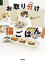 表紙: お取り分け 猫ごはん -猫と同じゴハンを食べてわかった24のコト- | 五月女圭紀