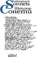 Sonnets   Сонети - Двуезично издание