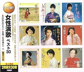 女性 演歌 ベスト30 CD2枚組 2CD-449