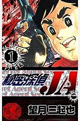 秘密探偵JA (1) Kindle版