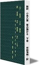 新訳 小泉八雲 東の国から 下巻 林田清明・訳: 新生日本の幻想と研究
