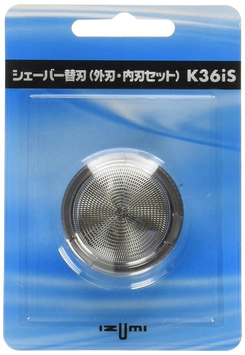 年齢入手しますペインIZUMI 回転式シェーバー用内刃?外刃セット K36iS