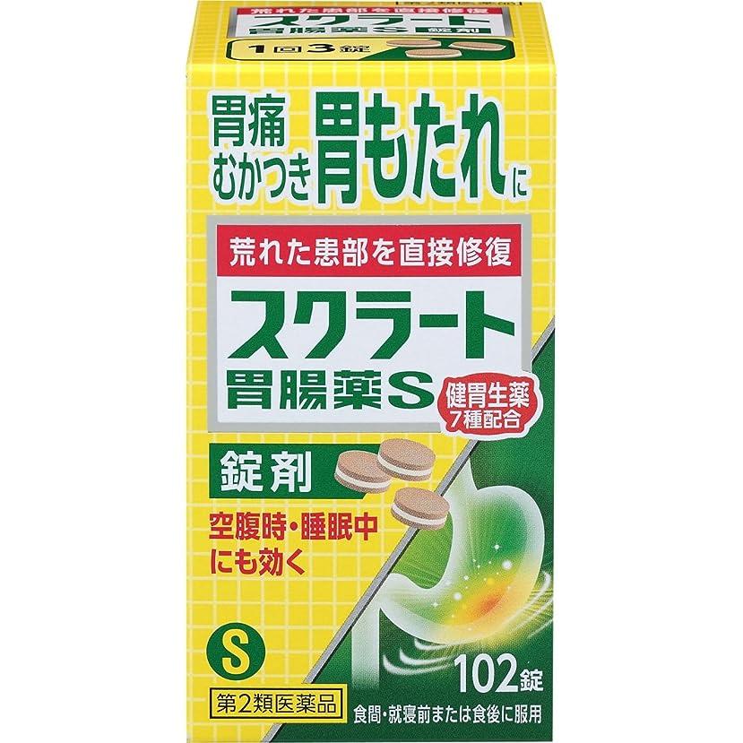定規ヶ月目巻き取り【第2類医薬品】スクラート胃腸薬S(錠剤) 102錠