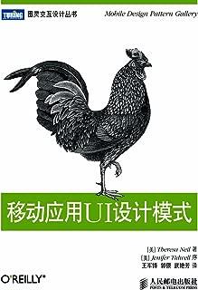 移动应用UI设计模式 (图灵交互设计丛书 2) (Chinese Edition)