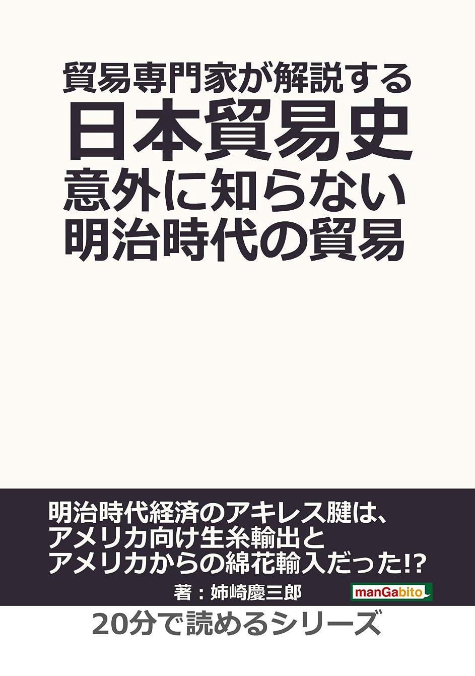 羽悪化させる会員貿易専門家が解説する日本貿易史。意外に知らない明治時代の貿易。20分で読めるシリーズ