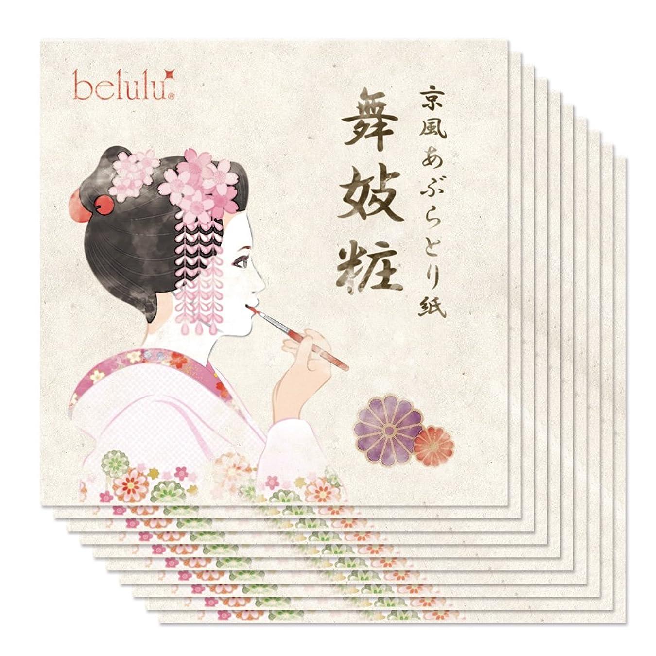 プラカード保証する超えて京風 あぶらとり紙 10枚入り×10冊セット 舞妓粧 高級 油取り紙 MAIKOSHO