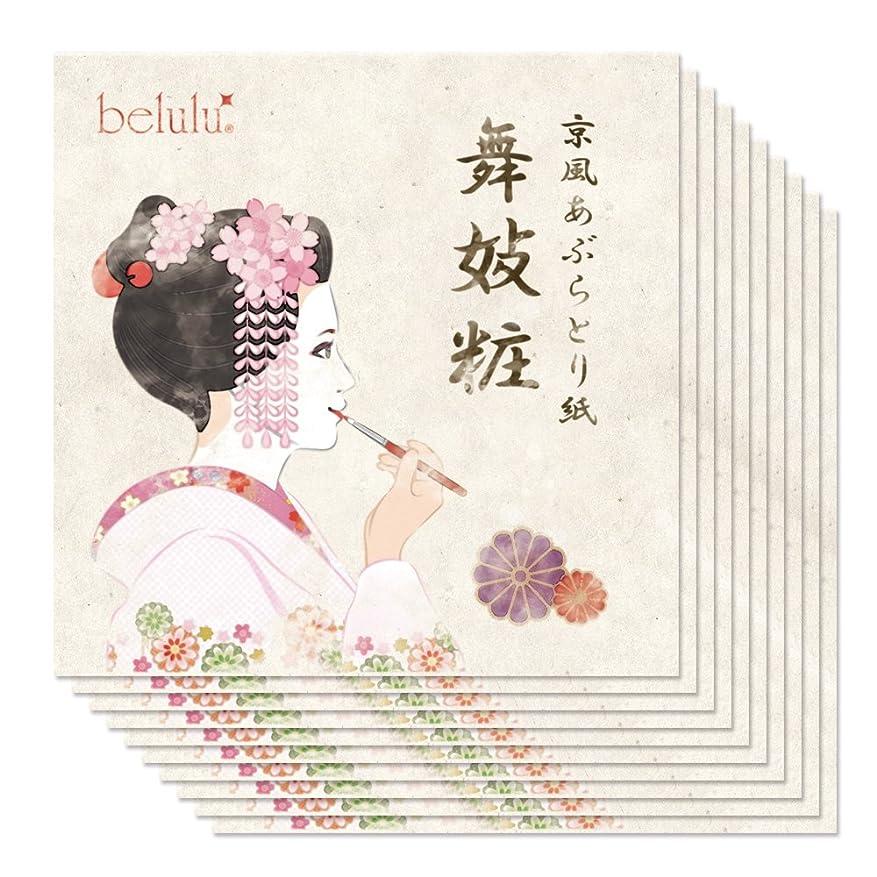 センサー雄大な鯨京風 あぶらとり紙 10枚入り×10冊セット 舞妓粧 高級 油取り紙 MAIKOSHO