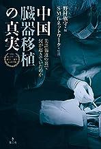 中国臓器移植の真実 -美談報道の裏で何が起きていたのか-