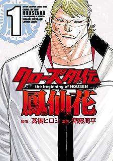 クローズ外伝 鳳仙花 the beginning of HOUSEN 1 (少年チャンピオン・コミックス エクストラ)...