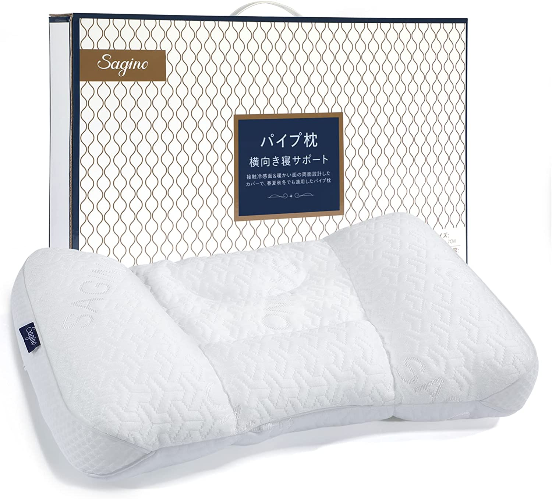 サギノ パイプ枕 横向き寝サポート