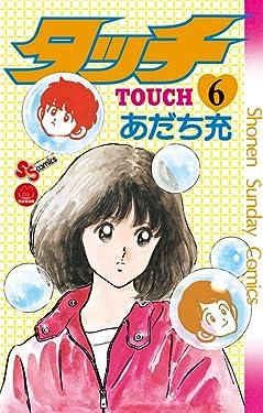 Touch full reprint 6 (Shonen Sunday Comics) (2012) ISBN: 4091240518 [Japanese Import]