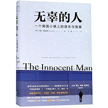 The Innocent Man (Chinese Edition)