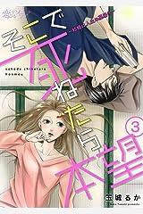 そこで死ねたら本望~結婚は人生の墓場!?~ 3 (恋するソワレ+,恋するソワレ) Kindle版