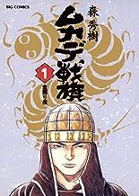 ムカデ戦旗(1) (ビッグコミックス)