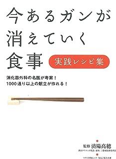 今あるガンが消えていく食事〈実践レシピ集〉 (マキノ出版ムック)