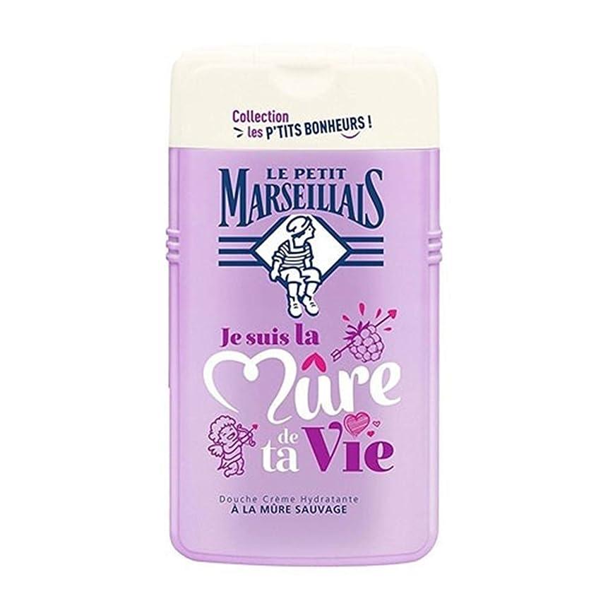毛布に対応するなくなる「ブラックベリー」シャワークリーム ???? フランスの「ル?プティ?マルセイユ (Le Petit Marseillais)」 les P'TITS BONHEURS 250ml ボディウォッシュ