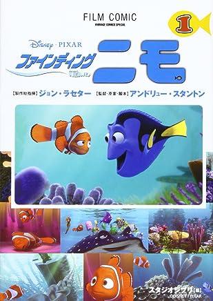 ファインディングニモ (1) (Animage comics special―フィルム・コミック)
