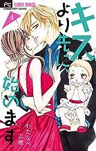 表紙: キスより先に、始めます(4) (フラワーコミックス)   わたなべ志穂