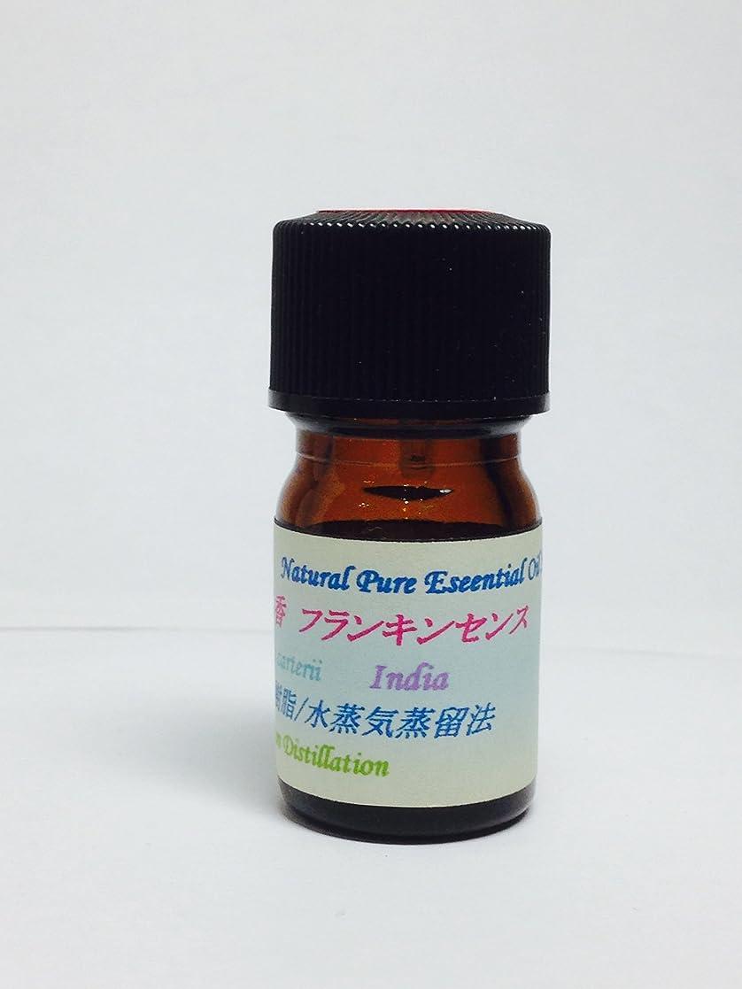 発生ビリーサスペンションフランキンセンス (オリバナム) エッセンシャルオイル 乳香 精油 10ml