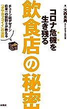 表紙: コロナ危機を生き残る飲食店の秘密~チェーン店デザイン日本一の設計士が教える「ダサカッコイイ」の法則~ (扶桑社BOOKS)   大西 良典