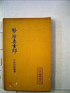 幣原喜重郎 (1958年) (三代宰相列伝)