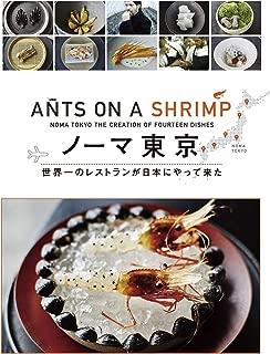 ノーマ東京 世界一のレストランが日本にやって来た(字幕版)