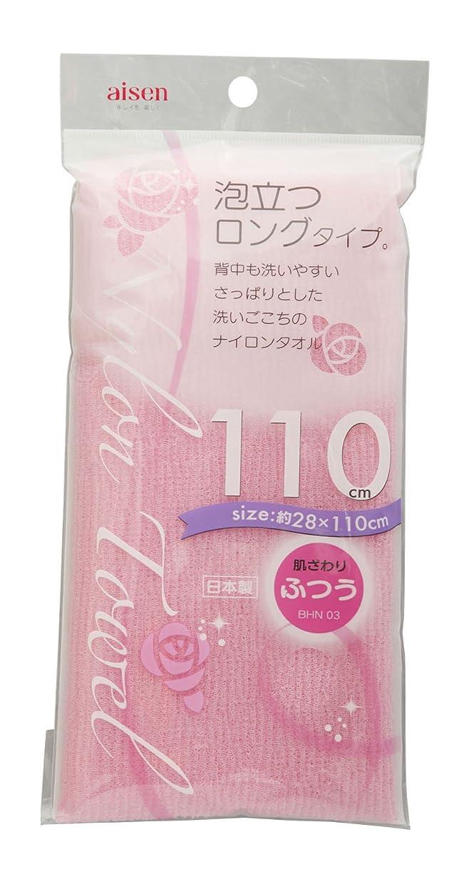 虚栄心適応名前でアイセン BHN03 ナイロンタオル110cmふつう ピンク