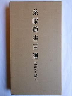 条幅範書百選 漢字篇