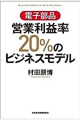 電子部品 営業利益率20%のビジネスモデル (日本経済新聞出版) Kindle版