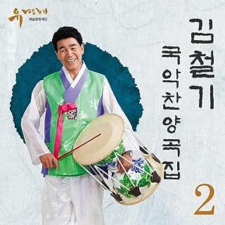 Best kim cheol ki Reviews