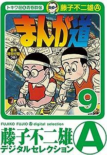 まんが道(9) (藤子不二雄(A)デジタルセレクション)