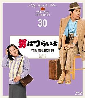 男はつらいよ 花も嵐も寅次郎〈シリーズ第30作〉 4Kデジタル修復版 [Blu-ray]