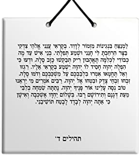 """Wood MDF tile wall hanging Holy Texts & Writings Hebrew Psalms chapter 4 TEHILLIM תהילים""""In peace together, I would lie do..."""