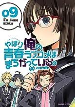 表紙: やはり俺の青春ラブコメはまちがっている。@comic(9) (サンデーGXコミックス) | 伊緒直道