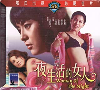 Woman of The Night Shaw's Brothers VCD By IVL