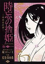 表紙: 時忘の捨姫(1) (サンデーGXコミックス) | 坂口いく