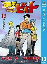表紙: 冒険王ビィト 13 (ジャンプコミックスDIGITAL) | 三条陸
