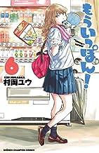 表紙: もういっぽん! 6 (少年チャンピオン・コミックス) | 村岡ユウ