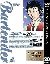 表紙: バーテンダー 20 (ヤングジャンプコミックスDIGITAL) | 城アラキ