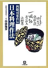 表紙: 四條司家直伝 日本料理作法(小学館文庫)   四條隆彦